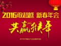 济宁市中粮农产品投资研究院2016年年会成功举办 ()