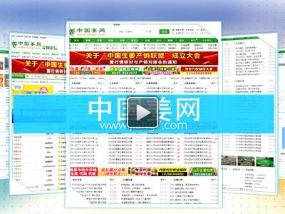 中国姜网宣传片