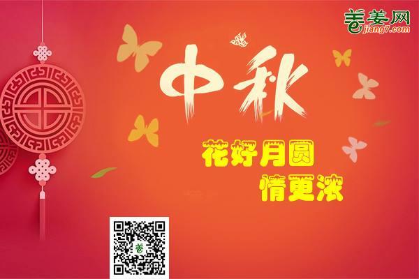 中国姜网全体员工祝您中秋节快乐! ()