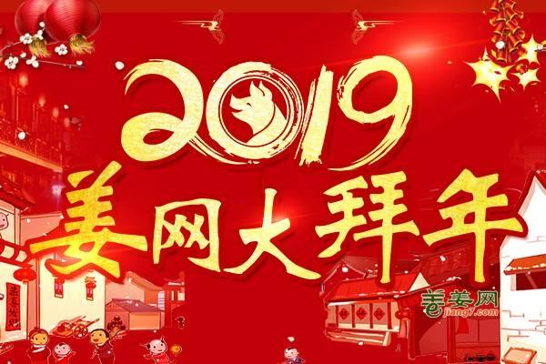 2019中国姜网大拜年 ()