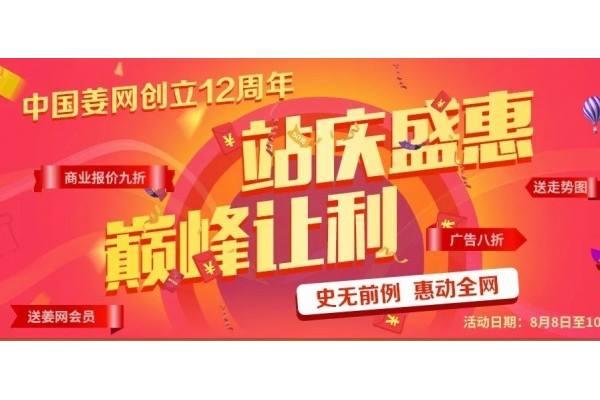 中国姜网12周年 站庆盛惠 巅峰让利