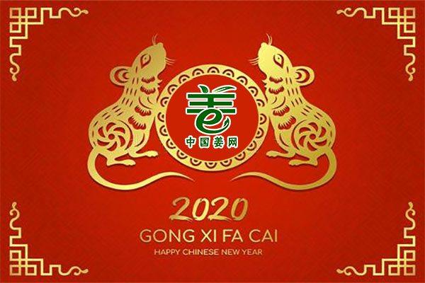 中国姜网恭祝大家新春愉快!
