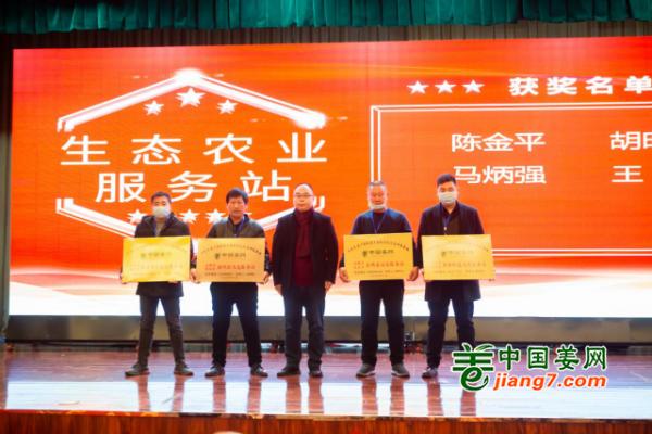 2020全国生姜行业高峰论坛——表彰篇 ()