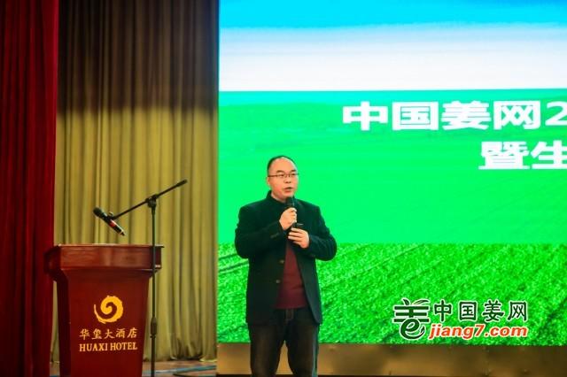"""""""中国姜网2020年度基地成果汇报暨生态种植技术沟通""""讲座"""
