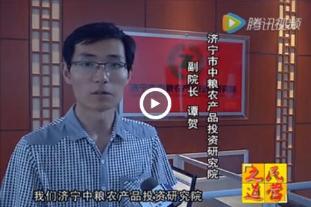 民营之道—济宁市中粮农产品投资研究院 ()
